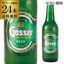 オーストリアビールゲッサー330ml瓶×24本【ケース】【送料無料】輸入ビール海外ビールオーストリアgosserビール長S
