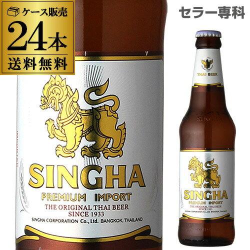 【必ずP3倍 72H限定】送料無料 シンハー ビール330ml 瓶×24本ケース 輸入ビール 海外ビール タイ ビア シン 長S