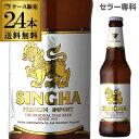 送料無料 シンハー ビール330ml 瓶×24本ケース 輸入ビール 海外ビール タイ ビア シン 長S
