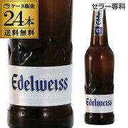 送料無料 エーデルワイス スノーフレッシュ ヴァイスビア330ml 瓶×24本ケース 輸入ビール 海外ビール オーストリア 白ビール 長S