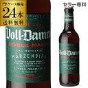 送料無料 ボルダム ダブルモルト330ml 瓶×24本ケース Voll-Damm エストレージャ ダム スペイン 輸入ビール 海外ビール エストレーリャ ヴォルダム 長S