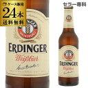 送料無料エルディンガーヴァイスビアヘフェ330ml×24本ケース輸入ビール海外ビールドイツビールヴァイツェン長S