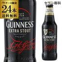 送料無料ギネスエクストラスタウト330ml瓶×24本ケース輸入ビール海外ビールアイルランドイギリス長S