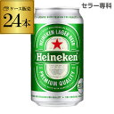 ハイネケン 350ml缶×24本Heineken Lagar Beer3ケースまで同梱可能!【ケース】[キリン][ライセンス生産][海外ビール][オランダ][長S]
