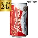 バドワイザー350ml缶×24本Budweiser3ケースまで同梱可能!【ケース】【送料無料】[キリン][ライセンス生産][海外ビール][アメリカ][長S]