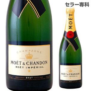 モエ・エ・シャンドン ブリュット・アンペリアル フランス シャンパン