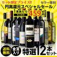 金賞入り特選ワイン12本セット168弾【送料無料】