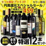 【予約販売】金賞入り特選ワイン12本セット168弾【送料無料】