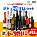 【訳ありセット】高級セレブビール入り!辛口泡だけ10本セット 3弾【送料無料】