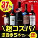 【送料無料 37%OFF】ワインセット「肉専用 黒ワイン」&「5大シャトーラフィット」が手掛けるワイン入り!世界5ヵ国を巡る濃旨赤ワイン5本セット[濃い赤 ギフト]
