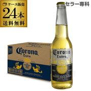 【マラソン中 最大777円クーポン】送料無料 コロナ エキストラ 355ml瓶×24本1ケース(24本)メキシコ ビール エクストラ 輸入ビール 海外ビール 長S