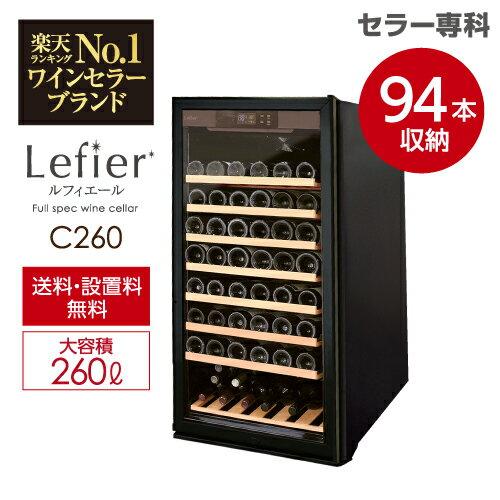ワインセラー ルフィエール『C260』収納94本 本体カラー:ブラック家庭用ワインセラー【…...:cellar:10010091