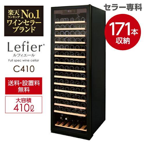 ワインセラー ルフィエール『C410』収納171本 本体カラー:ブラック家庭用ワインセラー…...:cellar:10010089
