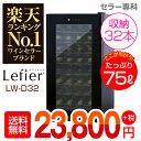ワインセラー ルフィエール『LW-D32』最大収納 32本 本体カラー:ブラックワインセラ