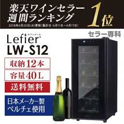 ワインセラー ルフィエール『LW-S12』12本 ブラック 1年保証 日本メーカー製ペルチェ使用 セラー 送料無料 業務用 家庭用 ワインクーラー 大容量 40L <strong>シャンパン</strong>ボトル ひとり暮らし 小型 新生活 おしゃれ コンパクト 軽量 母の日 父の日 P/B