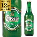 オーストリアビールゲッサー330ml瓶×12本送料無料輸入ビール海外ビールオーストリア長S