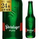 メーカー在庫過多の在庫処分品訳あり賞味期限2020/6/25送料無料スタインラガーピュア瓶330ml×24本ケースニュージーランド輸入ビール海外ビールラガービール海外オールブラックス公式ビールラグビースポーツ観戦RSL