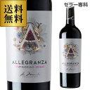 送料無料 アレグランサ テンプラニーリョ シラー 750ml 赤ワイン 辛口 スペイン 長S