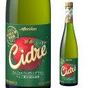 キリンメルシャンおいしい酸化防止剤無添加ワインシードル500ml甘口スパークリングワイン微発泡アップルワイン日本長S