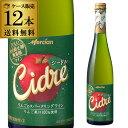 送料無料スパークリングワインキリンおいしい酸化防止剤無添加ワインシードル500ml12本入ケース甘口微発泡アップルワイン日本長S