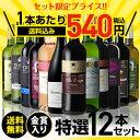 送料無料 金賞入り特選ワイン12本セット 203弾ワインセッ...