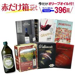 送料無料 《箱ワイン》6種類の赤箱ワインセット99弾 おまけで『EXヴァージン・<strong>オリーブオイル</strong>(1L)』1本付き!赤ワイン セット 赤 ボックスワイン 箱ワイン BOX BIB 長S 赤ワインセット お中元 お歳暮 御中元 中元ギフト