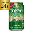 値下げしました! (予約)サントリー 東京クラフト I.P.A ウインターエディション 期間限定 350ml×24缶 1ケース(24本)2ケースまで1口分の送料です! IPA ビール 国産 クラフトビール缶ビール クラフトセレクト 長S 2020/11/4以降発送予定