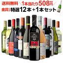 1本あたり508円(税別) 送料無料 金賞入り特選ワイン12...