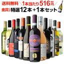 1本あたり516円(税別) 送料無料 金賞入り特選ワイン12...