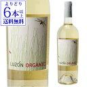【よりどり6本以上送料無料】ルゾン オーガニック ホワイト 750ml スペイン フミーリャ アイレン 辛口 自然派ワイン ビオ BIO ヴァン ナチュール オーガニックワイン 白ワイン 長S