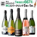 1本当り なんと667円(税別) 送料無料 すべてシャンパン製法 超コスパ!極上辛口スパークリング5本+1本セット (合計6本) 26弾!スパークリングワインセット 辛口 白 カヴ