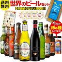 (予約) 父の日メッセージ付き 5年連続グルメ大賞受賞 ギフト プレゼント ビールセット ビールギフト 送料無料 世界のビール飲み比べ 詰め合わせ 9本+おつまみセット 瓶 輸入 海外ビール 地ビール 贈り物 贈答用 RSL 2021/5月下旬~6月上旬発送予定