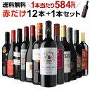 1本あたり584円(税込) 送料無料 赤だけ!特選ワイン12