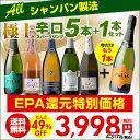 1本当り なんと667円(税別) 送料無料 すべてシャンパン製法 超コスパ!極上辛口スパークリング5本+1本セット (合計6本) 13弾!スパークリングワインセット シャンパンセッ