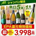 1本当りなんと667円(税別)送料無料すべてシャンパン製法超コスパ!極上辛口スパークリング5本+1本セット(合計6本)13弾!スパークリングワインセットシャンパンセット長S
