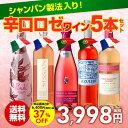 【最大1,500円OFFクーポン】送料無料 シャンパン製法入...