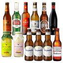 ヨーグルトのお酒2本入バラエティ賞味期限11/30の訳ありビール入りセット10種12本[世界のビールセット][飲み比べ][詰め合わせ][輸入ビール][アウトレット][在庫処分][長S]