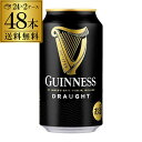 【送料無料】ギネスドラフト330ml缶×2ケース48本[黒ビール][輸入ビール][海外ビール][アイルランド][イギリス][長S]