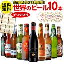 送料無料世界のビールを飲み比べ♪人気の海外ビール10本セット【71弾】ビールセット瓶詰め合わせ輸入ビールギフト地ビール長S