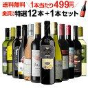 誰でもP5倍 12 20限定   金賞入り特選ワイン12本+1本セット(合計13本) 207弾 ワイン 飲み比べ ワインセット 白ワインセット 赤ワインセット 辛口 フルボディー ミディアムボディ ギフト
