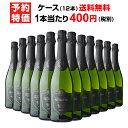 1本当り400円(税別) 送料無料 『当店最安値』スペイン産スパークリングワイン プロヴ