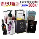 【最大888円クーポン】今だけハーフ赤ワイン1本付き!送料無料 《箱ワイン》6種類の赤