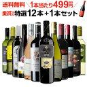 【誰でもP3倍 18〜20日】送料無料 金賞入り特選ワイン1...