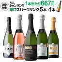 【最大888円クーポン】1本当り なんと667円(税別) 送料無料 すべてシャンパン製法 超