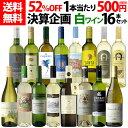 1本当たり500円(税別) 送料無料 決算企画 白ワイン 16本セット ワイン 白ワインセット 辛口 シャルドネ プレゼントセット ギフト 長S