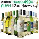 【最大888円クーポン】1本当たり なんと499円(税別) 送料無料 白だけ特選ワイン12本 90弾 白ワインセット 辛口 白ワイン シャルドネ 長S