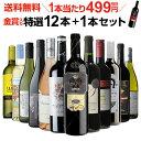1本あたり499円(税別)   金賞入り特選ワイン12本+1本セット(合計13本) 210弾 ワイン 飲み比べ ワインセット 白ワインセット 赤ワインセット 辛口 フルボディー ミディアムボディ ギフト