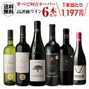 送料無料すべて90点以上高評価ワイン6本セット21弾赤ワイン白ワインセット長S辛口ギフト