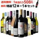 1本あたり508円(税別)送料無料金賞入り特選ワイン12本+1本セット(合計13本)212弾ワイン飲み比べワインセット白ワインセット赤ワインセット辛口フルボディーミディアムボディギフトワインワインギフトワインレッド