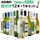 1本当たりなんと508円(税別)送料無料白だけ特選ワイン12本93弾白ワインセット辛口白ワインシャルドネ長Sワインワインギフト